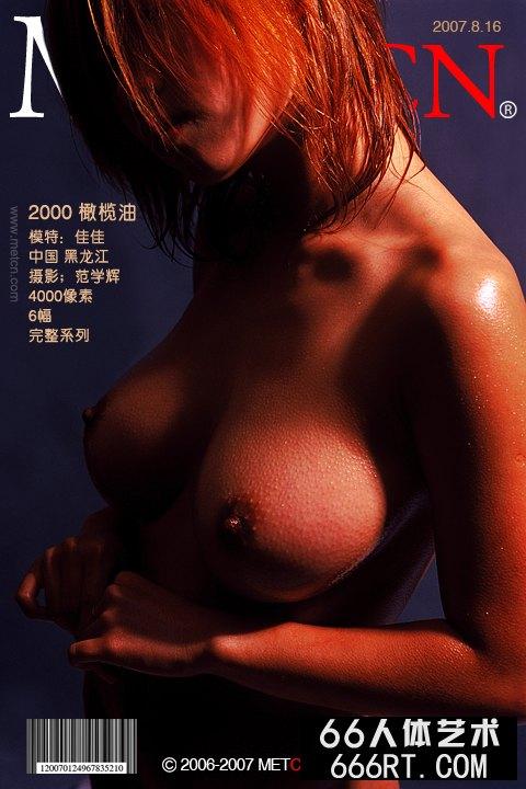 《2000橄榄油》佳佳07年8月16日人体室拍
