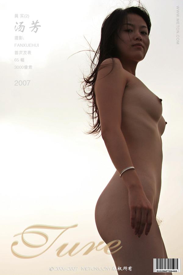 《TRUE真实-2》汤芳07年经典外拍人体_无圣光专业摄影